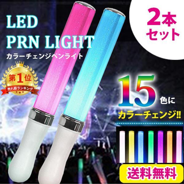 LED ペンライト 15色 コンサート ライト 2本セット ライブ サイリウム カラーチェンジ