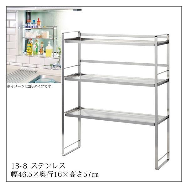 キッチン ラック3段 シェルフ DS20 ステンレス製 おしゃれ 足立製作所 日本製 組立品|i-11myroom