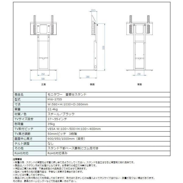 MW-3755ST11おしゃれ壁寄せテレビスタンド37-55V型モニタワーホワイト壁寄せテレビ台据置き式SDSエスディエス正規品|i-11myroom|03