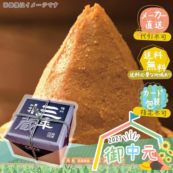 お中元 御中元 メーカー直送 石井味噌 三年蔵白味噌2kg ギフト グルメ お取り寄せ 2021