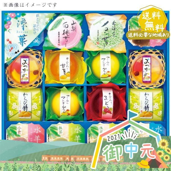 お中元 御中元 金澤兼六製菓 涼菓詰合せ RKA-30 お菓子 和菓子 ゼリー ギフト セット 詰合せ スイーツ 2021