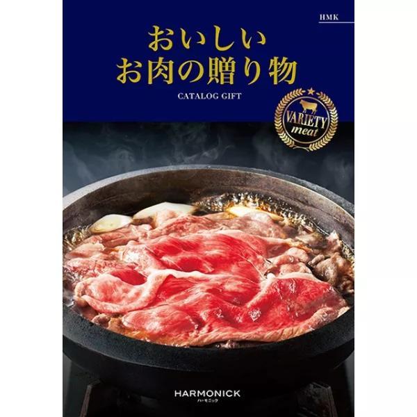 お肉専門カタログギフト おいしいお肉の贈り物 HMK コース 和牛 銘柄豚 地鶏 食べ物 プレゼント 内祝 出産 結婚 御祝 K