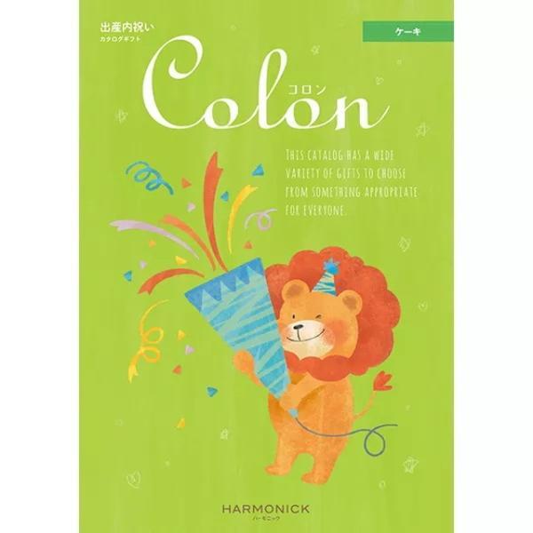 送料無料 出産内祝いカタログ Colon コロン 10800円コース ケーキ  内祝 出産 カタログギフト お返し かわいい プレゼント 10,800円 K