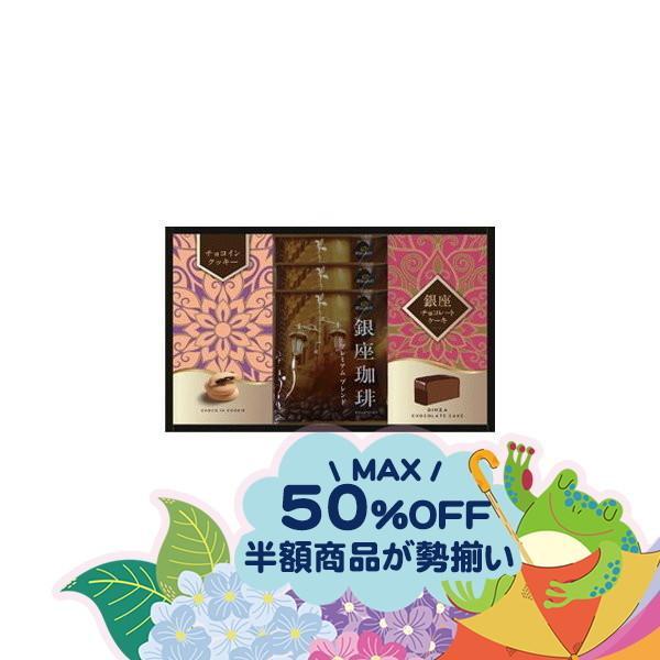 銀座チョコレートケーキギフトセット CHO-CO sk911-05b4-60 洋菓子 お菓子 コーヒー 紅茶 焼き菓子