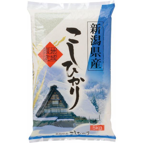 新潟県産 コシヒカリ(5kg)   ギフト 贈り物 内祝 御祝 お返し 挨拶 香典 仏事 粗供養 志