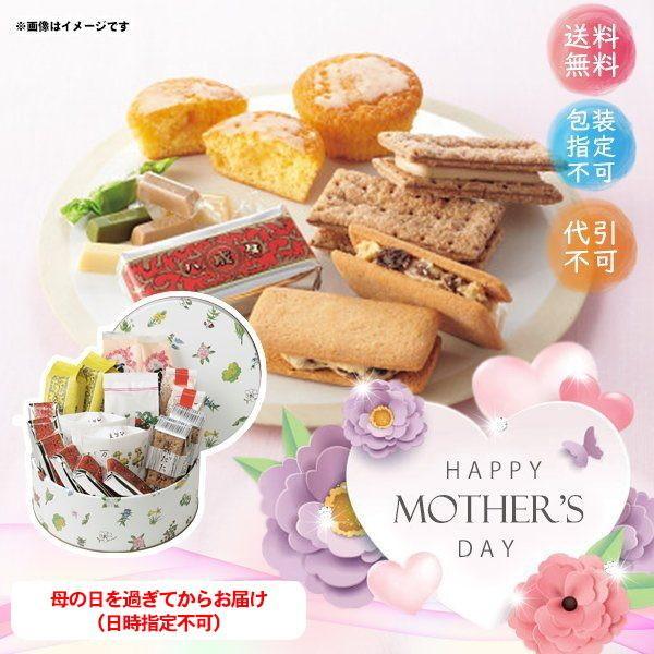母の日メーカー直送六花亭母の日六花セレクト缶(17個)スイーツお菓子ギフトプレゼントお取り寄せ花以外