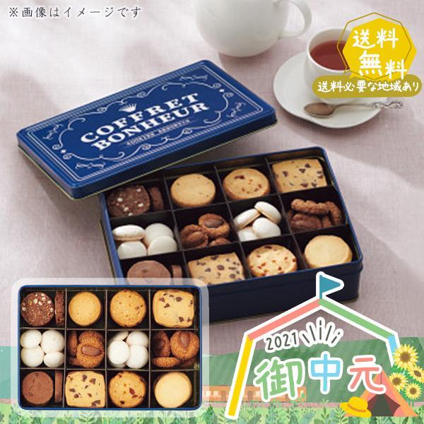 お中元 御中元 コフレボヌール クッキー詰め合わせ CKI30 焼き菓子 洋菓子 お菓子 ギフト セット 詰合せ 2021