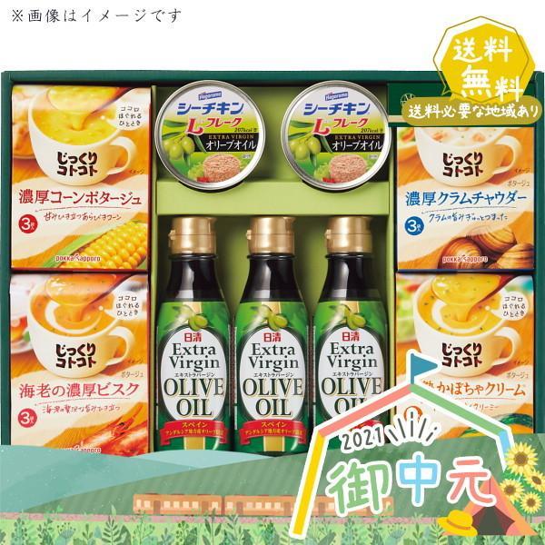 お中元 御中元 ミカドグルメ オリーブオイルヘルシーギフト MGO−40 缶詰 食品 調理油 ギフト セット 2021