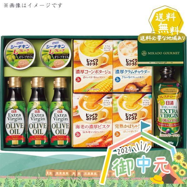 お中元 御中元 ミカドグルメ オリーブオイルヘルシーギフト MGO−50 缶詰 食品 調理油 ギフト セット 2021