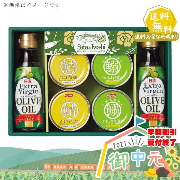 お中元 御中元 鯖缶と鰯缶とオリーブオイルのギフト SIO−30 缶詰 セット 食品 2021 21-1088-049