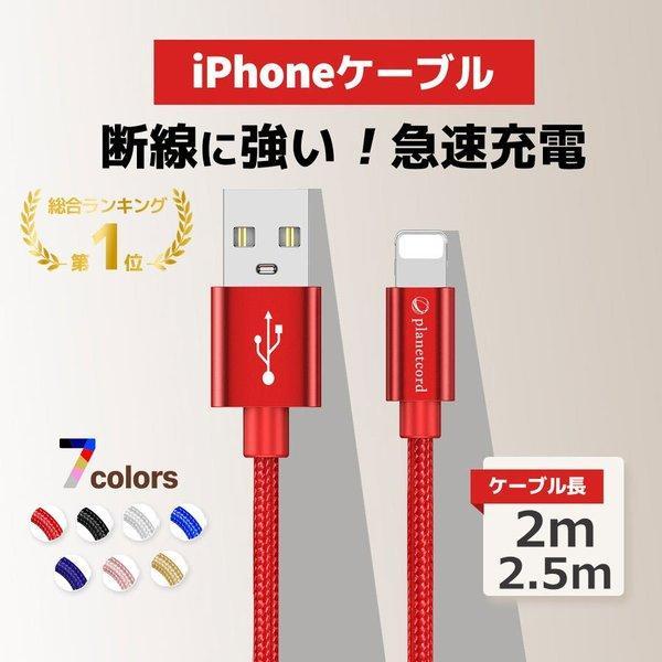 iPhone充電ケーブル充電器コード2m急速充電断線防止強化素材iPhone11iPhoneXiPhone各種モバイルバッテリー