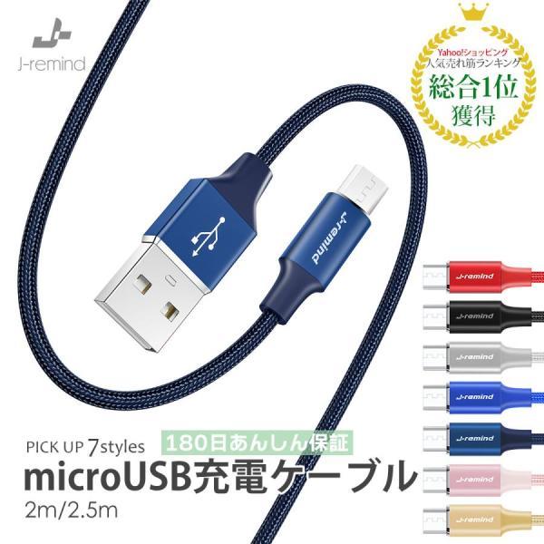 MicroUSB充電ケーブル充電器スマホモバイルバッテリー2m2.5mAndroid断線防止急速充電コードケーブル高耐久長持ち安