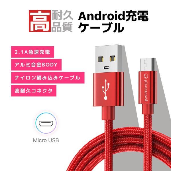 Micro USB 充電ケーブル 充電器 スマホ モバイルバッテリー 2m 2.5m Android 断線防止 急速充電 コード ケーブル 高耐久 長持ち 安心3ヵ月保証|i-concept|02