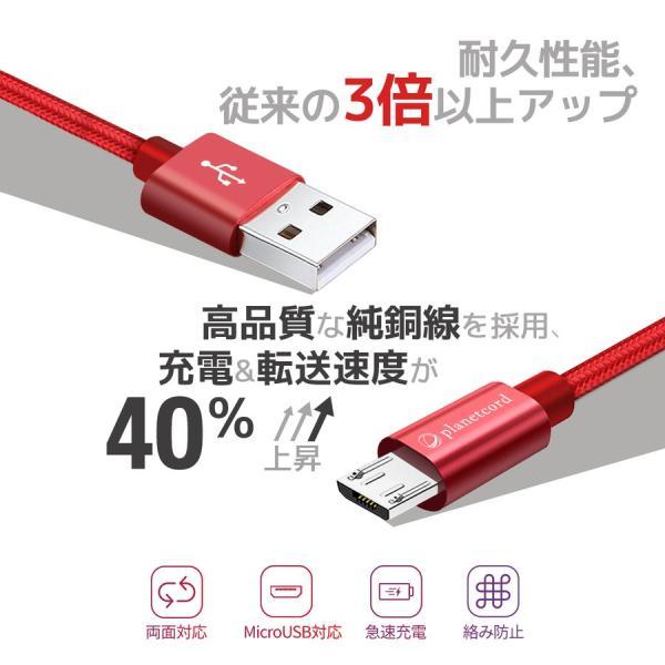 Micro USB 充電ケーブル 充電器 スマホ モバイルバッテリー 2m 2.5m Android 断線防止 急速充電 コード ケーブル 高耐久 長持ち 安心3ヵ月保証|i-concept|03