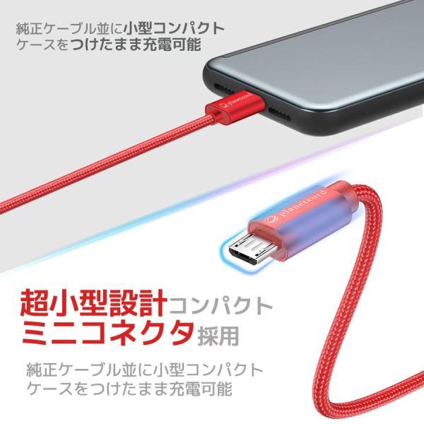 Micro USB 充電ケーブル 充電器 スマホ モバイルバッテリー 2m 2.5m Android 断線防止 急速充電 コード ケーブル 高耐久 長持ち 安心3ヵ月保証|i-concept|09
