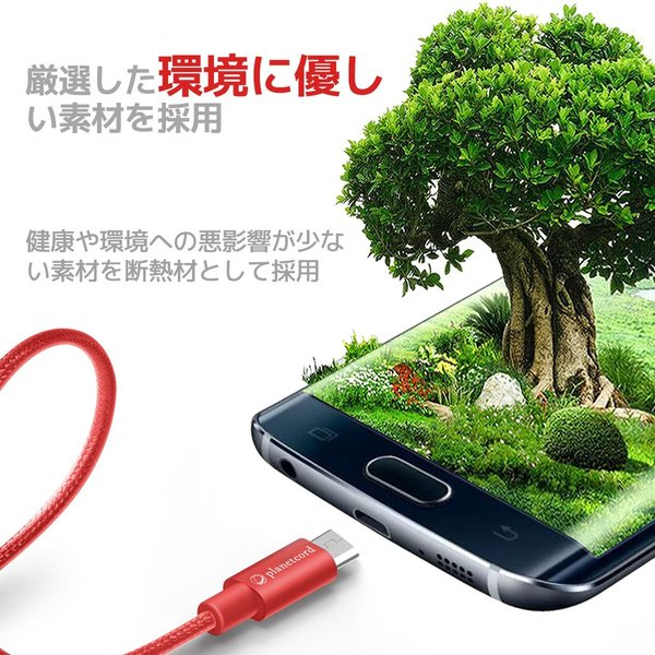 Micro USB 充電ケーブル 充電器 スマホ モバイルバッテリー 2m 2.5m Android 断線防止 急速充電 コード ケーブル 高耐久 長持ち 安心3ヵ月保証|i-concept|10