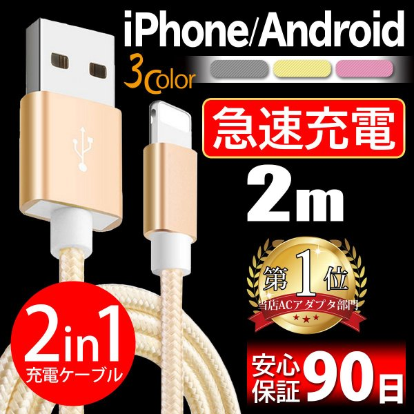 iPhoneケーブルMicroUSBケーブル2in1充電ケーブル2m急速充電ケーブルナイロンケーブルiPhone用Android
