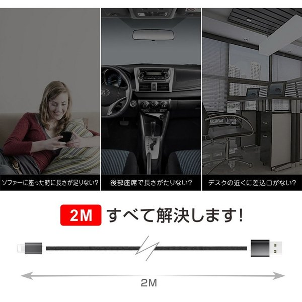 iPhone 充電ケーブル MicroUSB スマホ 急速充電 高耐久 充電器 2m 断線防止 コード iPhoneX 8 7 6 Plus iPad 2in1 PL保険加入済み|i-concept|03