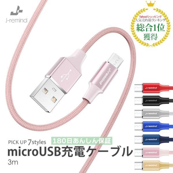 MicroUSB充電ケーブル充電器スマホモバイルバッテリー3mAndroid断線防止急速充電コードケーブル高耐久強化ナイロン製長