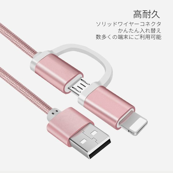 iPhone スマホ USBケーブル 充電 Micro USB 2in1 断線防止 急速充電 強化ナイロンメッシュ編み iPhoneX アイフォン 全機種対応 PL保険加入済み|i-concept|04