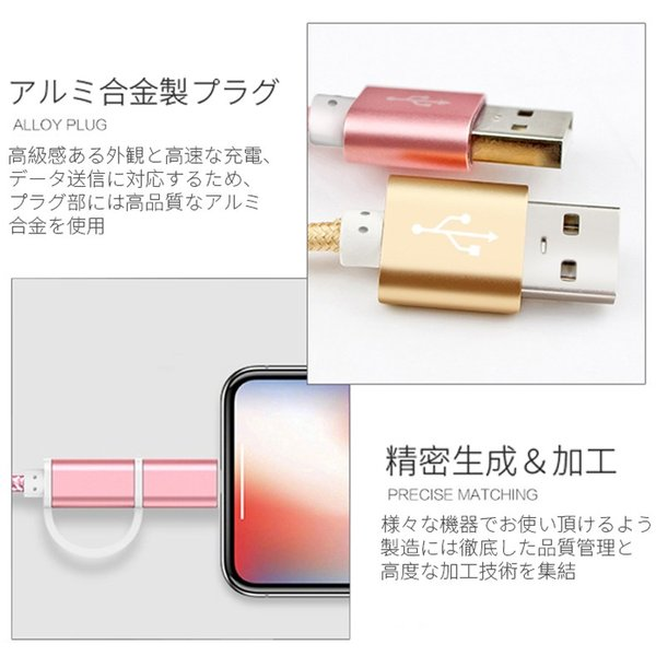 iPhone スマホ USBケーブル 充電 Micro USB 2in1 断線防止 急速充電 強化ナイロンメッシュ編み iPhoneX アイフォン 全機種対応 PL保険加入済み|i-concept|06