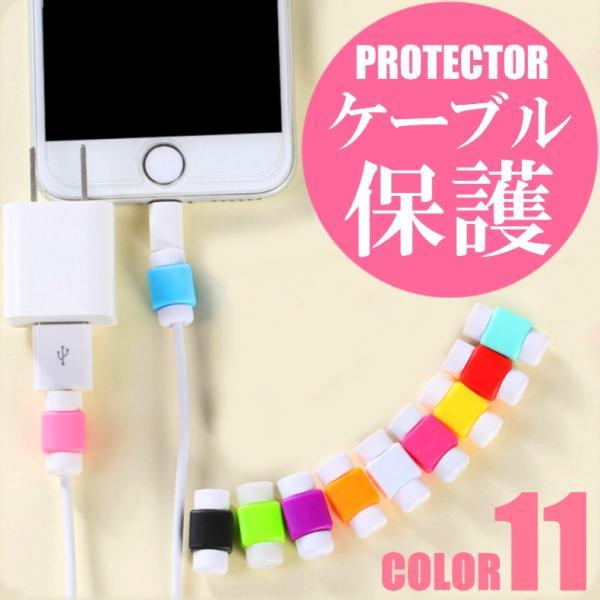 iPhone 充電器 ケーブル 保護 プロテクター iPhoneX iPhone8 iPhone7 iPad コード スリーブ ケース カバー アイフォン|i-concept