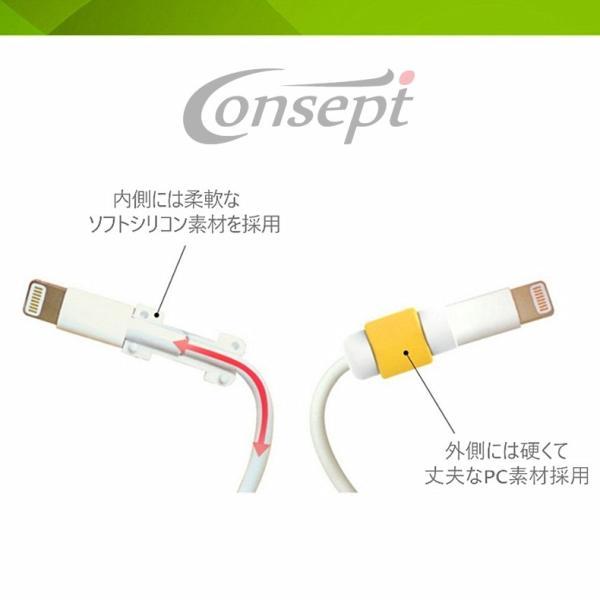 iPhone 充電器 ケーブル 保護 プロテクター iPhoneX iPhone8 iPhone7 iPad コード スリーブ ケース カバー アイフォン|i-concept|04