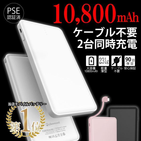 モバイルバッテリー 大容量 10800mAh PSE 認証 軽量 薄型 充電ケーブル 搭載 急速充電 充電器  iPhone iPad Android アイフォン 送料無料|i-concept