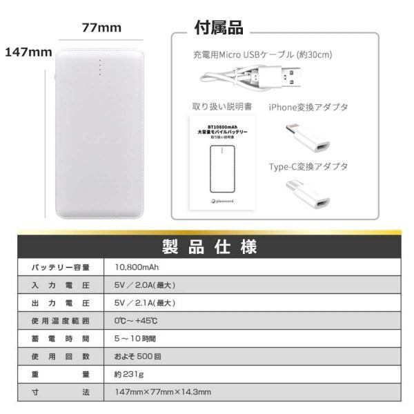 モバイルバッテリー 大容量 10800mAh PSE 認証 軽量 薄型 充電ケーブル 搭載 急速充電 充電器  iPhone iPad Android アイフォン 送料無料|i-concept|13