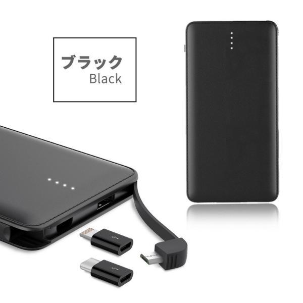 モバイルバッテリー 大容量 10800mAh PSE 認証 軽量 薄型 充電ケーブル 搭載 急速充電 充電器  iPhone iPad Android アイフォン 送料無料|i-concept|14