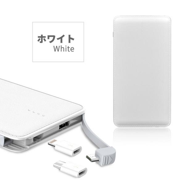 モバイルバッテリー 大容量 10800mAh PSE 認証 軽量 薄型 充電ケーブル 搭載 急速充電 充電器  iPhone iPad Android アイフォン 送料無料|i-concept|15