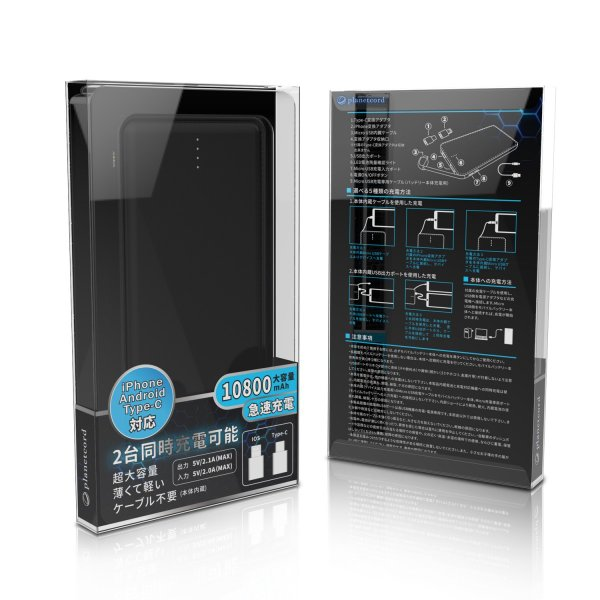 モバイルバッテリー 大容量 10800mAh PSE 認証 軽量 薄型 充電ケーブル 搭載 急速充電 充電器  iPhone iPad Android アイフォン 送料無料|i-concept|18