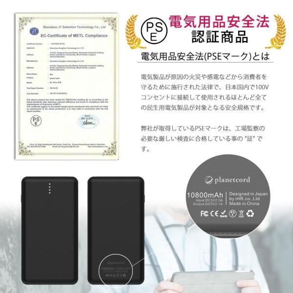 モバイルバッテリー 大容量 10800mAh PSE 認証 軽量 薄型 充電ケーブル 搭載 急速充電 充電器  iPhone iPad Android アイフォン 送料無料|i-concept|19