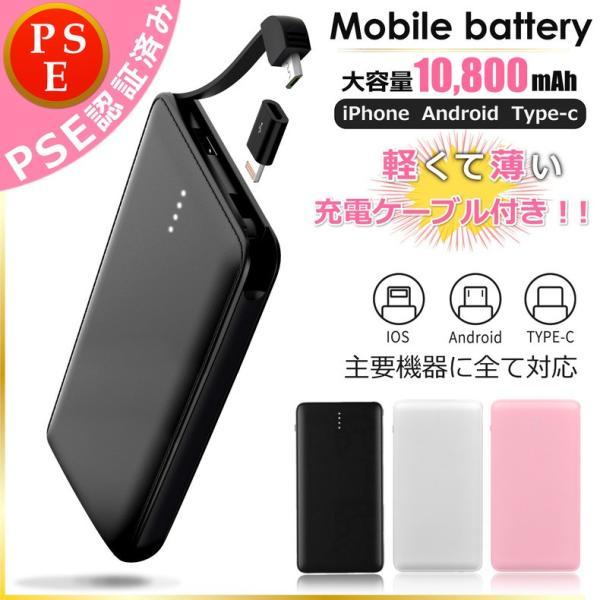 モバイルバッテリー 大容量 10800mAh PSE 認証 軽量 薄型 充電ケーブル 搭載 急速充電 充電器  iPhone iPad Android アイフォン 送料無料|i-concept|04