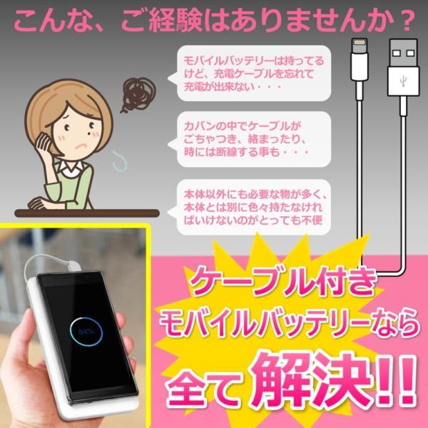 モバイルバッテリー 大容量 10800mAh PSE 認証 軽量 薄型 充電ケーブル 搭載 急速充電 充電器  iPhone iPad Android アイフォン 送料無料|i-concept|05