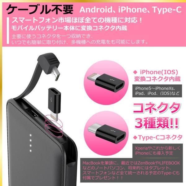 モバイルバッテリー 大容量 10800mAh PSE 認証 軽量 薄型 充電ケーブル 搭載 急速充電 充電器  iPhone iPad Android アイフォン 送料無料|i-concept|07