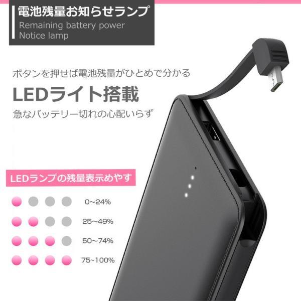 モバイルバッテリー 大容量 10800mAh PSE 認証 軽量 薄型 充電ケーブル 搭載 急速充電 充電器  iPhone iPad Android アイフォン 送料無料|i-concept|09