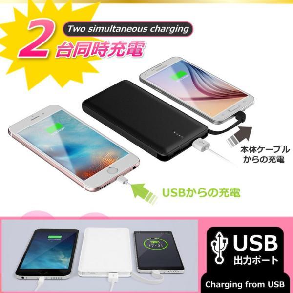 モバイルバッテリー 大容量 10800mAh PSE 認証 軽量 薄型 充電ケーブル 搭載 急速充電 充電器  iPhone iPad Android アイフォン 送料無料|i-concept|10