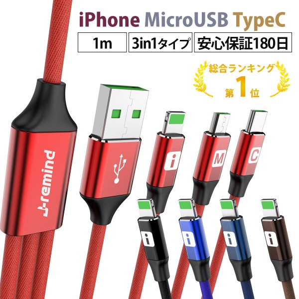 iPhone 充電ケーブル Type-C Micro USB 3in1 急速充電 Android モバイルバッテリー 充電器 高耐久 2.4A 1m ポイント消化 セール アイフォン|i-concept