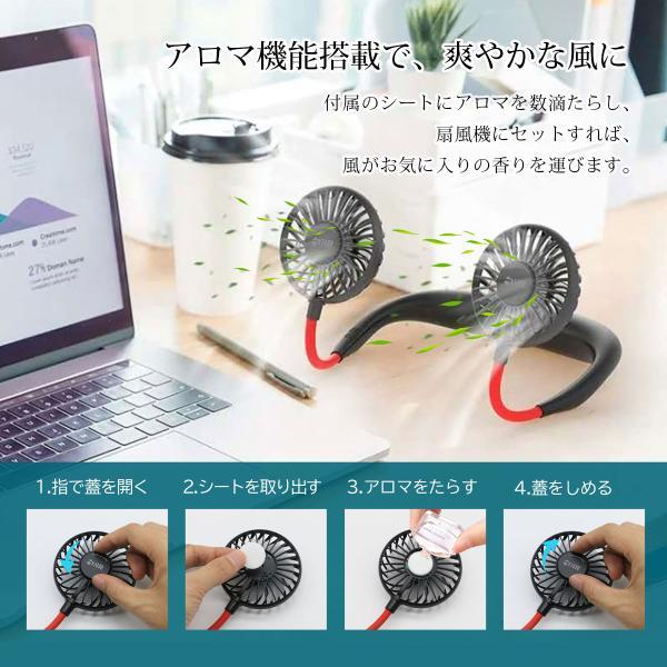 【在庫一掃セール】扇風機 ハンディ 首掛け 2019最新版 アロマ LED 静音 軽い ネックバンド型 ファン 携帯扇風機 首かけ扇風機 ハンディ扇風機 送料無料|i-concept|08
