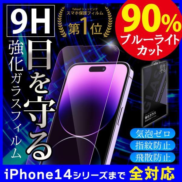 iPhone 保護フィルム 強化ガラス ブルーライトカット iPhoneXR iPhoneXS Max iPhone8 7 Plus 各種対応 硬度9H アイフォン|i-concept
