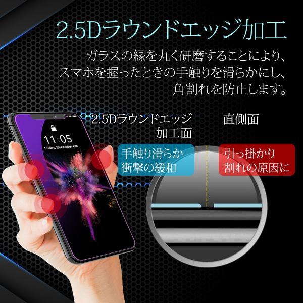 iPhone 保護フィルム スマホフィルム 強化ガラス ブルーライトカット iPhoneXR iPhoneXS Max iPhone8 7 6 SE Plus 対応 硬度9H ラウンドエッジ 極薄 アイフォン|i-concept|07