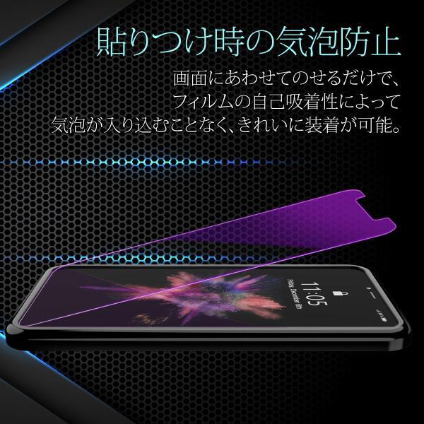 iPhone 保護フィルム 強化ガラス ブルーライトカット iPhoneXR iPhoneXS Max iPhone8 7 Plus 各種対応 硬度9H アイフォン|i-concept|09