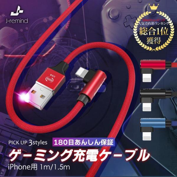 iPhone 充電ケーブル 充電器 L字型 1m 1.5m 急速充電 高性能 ゲーミング USB iPhone11 iPhone各種 リバーシブル コード 送料無料 planetcord 90日保証