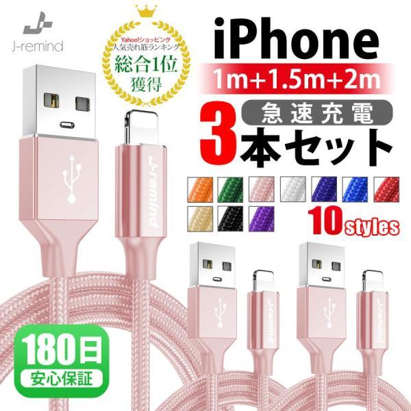 iPhone 充電ケーブル 3本セット 1m 1.5m 2m 充電器 断線防止 急速充電 iPhone11 iPhoneX iPhone各種 対応 アイフォン コード  送料無料 planetcord 90日保証|i-concept