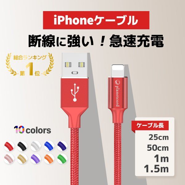 iPhone充電ケーブル充電器コードiPhone12minipromaxiPhone11急速充電断線防止モバイルバッテリー90日