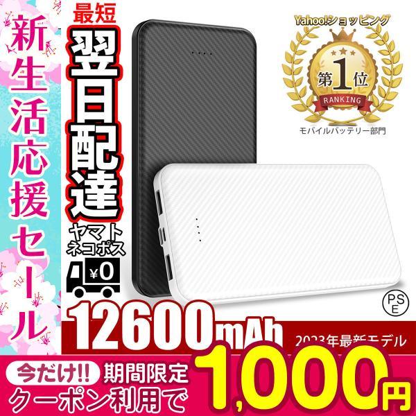 モバイルバッテリーiPhone大容量軽量12200mAh小型急速充電PSE認証済2台同時充電携帯充電器iPadAndroidiP