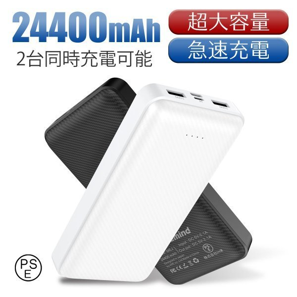 モバイルバッテリーiPhone大容量軽量24400mAh小型急速充電PSE認証済2台同時充電携帯充電器iPadAndroidiP