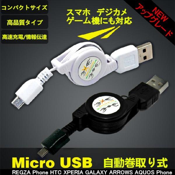 Android スマホ 充電器 Micro-B USB 情報伝達ケーブル リール式 高速充電 自動巻き取りコード アンドロイド|i-concept|02