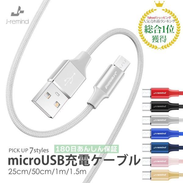 Micro USB ケーブル マイクロ アンドロイド 充電ケーブル 高速充電 データ転送 優れた耐久性能 ナイロン製|i-concept
